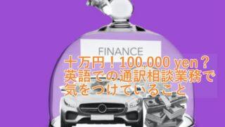 パープルの背景にグラスケーキに入った車やfinanceカードが入っている。「十万円!100,000 yen?英語での通訳相談業務で気をつけていること」と書かれている。