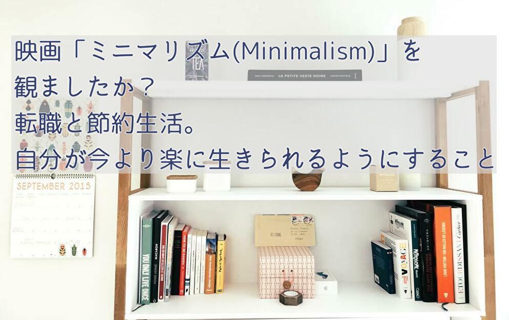 """きれいに整頓された棚の上に本や鳥のオーナメントがある。「映画""""ミニマリズム(Minimalism)""""を観ましたか。転職と節約生活と自分が今より楽に生きられるようにすること」と書かれている"""