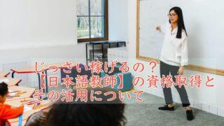 ロングヘアノアジャ人女性がクラスでこどもに日本語を教えている