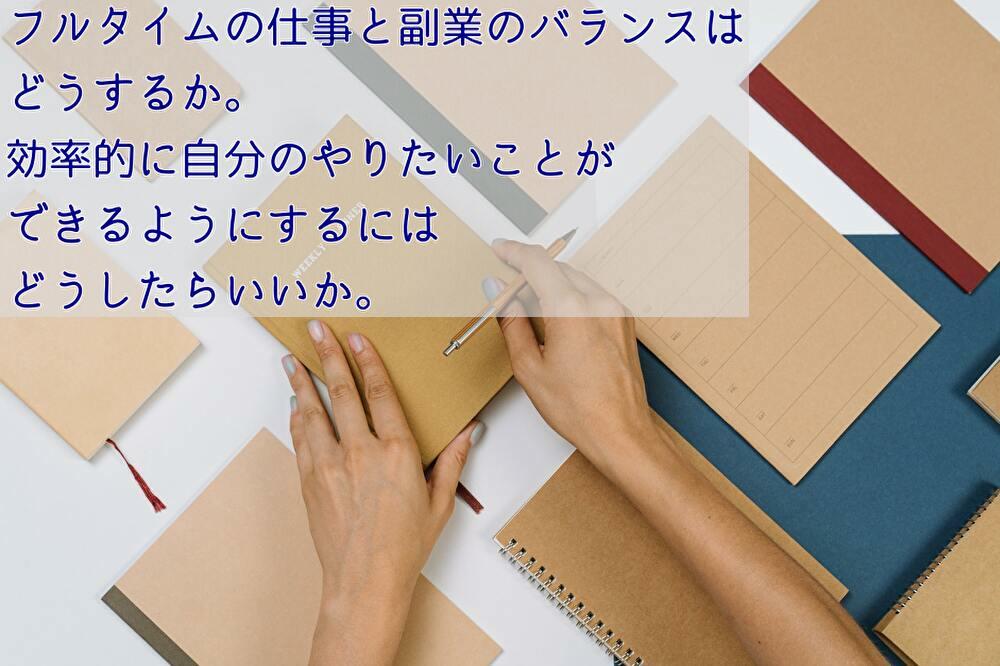 週間スケジュールを開くシャープペンシルを持った手と、たくさんのスケジュール帳が置いてある