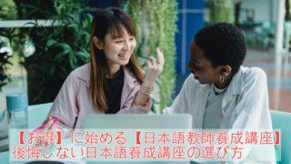 日本語を楽しそうに黒人女性に教えるアジア人女性