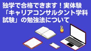 青い背景にPCやノートブックがあり「独学で合格できます!実体験【キャリアコンサルタント】学科試験の勉強法について」と書かれている