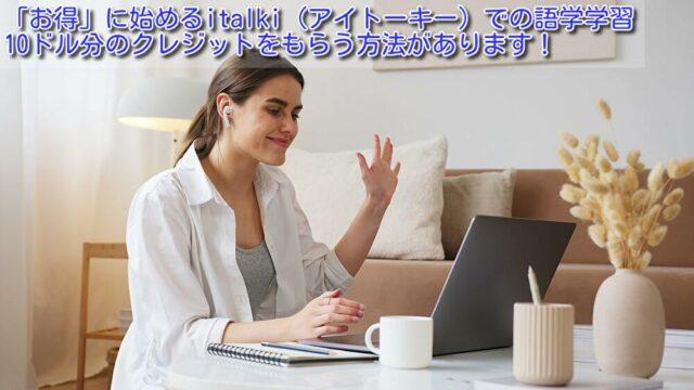 オンラインで白人女性講師がパソコンでレッスンをしている