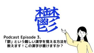 イラストの女性が右端にあり、画面に「Podcast Episode 3. 「鬱」という難しい漢字を覚える方法を  教えます!この漢字が書けますか?」と書かれている。