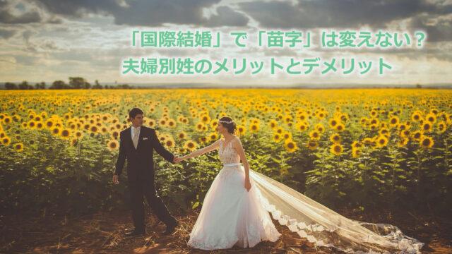 ひまわり畑に新郎と新婦が手を繋いでいる。「「国際結婚」で「苗字」は変えない?夫婦別姓のメリットとデメリット」と書かれている