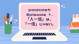 パソコン画面にpodcast edisode1と映されている