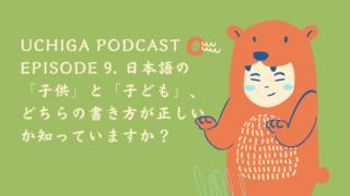 オリーブグリーンの会計にクマの着ぐるみをかぶったこどもが立っている。Uchiga Podcast Episode 9. 日本語の「子供」と「子ども」、どちらの書き方が正しいか知っていますか?、と書いてある。