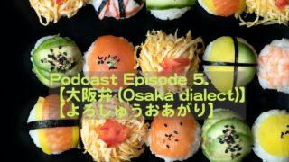 丸いカラフルなお寿司がたくさん並んでいる。「Podcast Episode 5. 【大阪弁 (Osaka dialect)】 【よろしゅうおあがり】」と書かれている