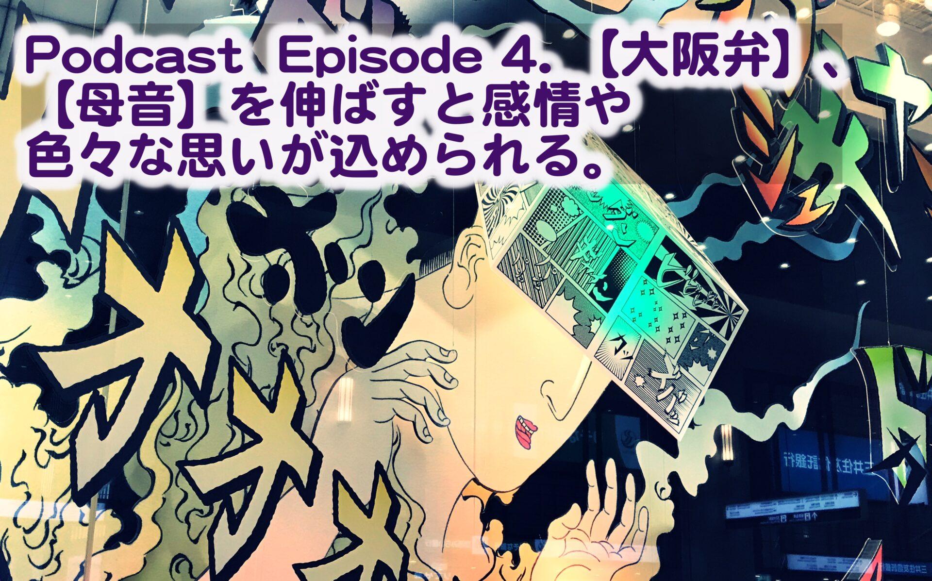 浮世絵風の女性の画像に、Podcast Episode 4. 【大阪弁】、 【母音】を伸ばすと感情や 色々な思いが込められる、と書かれている