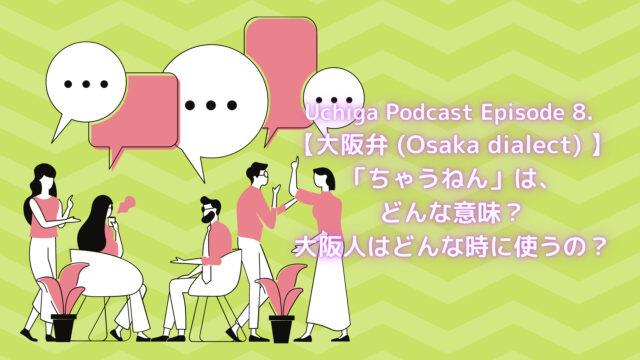 オリーブグリーンの背景の前に男女が話していて吹き出しの出ているイラスト。Uchiga Podcast Episode 8. 【大阪弁 (Osaka dialect) 】「ちゃうねん」は、どんな意味?大阪人はどんな時に使うの?と記載されている。