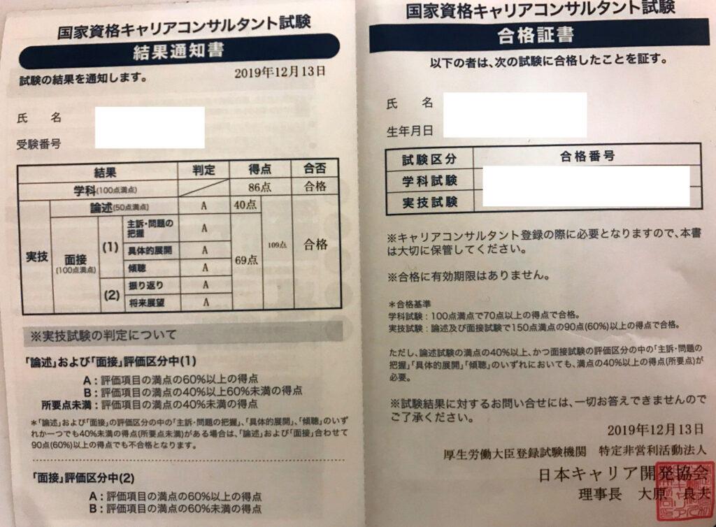 国家資格キャリアコンサルタント試験結果