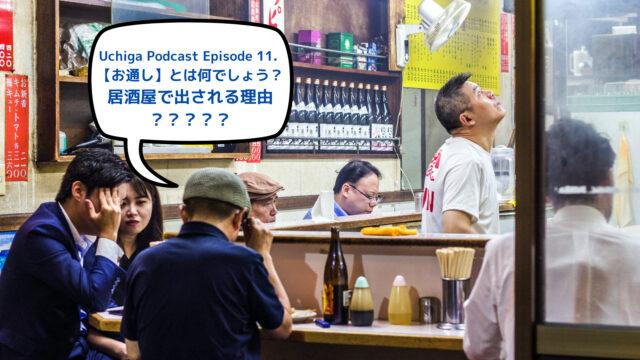 居酒屋でカウンターに客が座っている。吹き出しに「Uchiga Podcast Episode 11. 【お通し】とは何でしょう?居酒屋で出される理由」と書かれている。