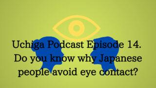 青い男女の影が向き合っているイラストの前にUchiga Podcast Episode 14. Do you know why Japanese people avoid eye contact?と書かれている