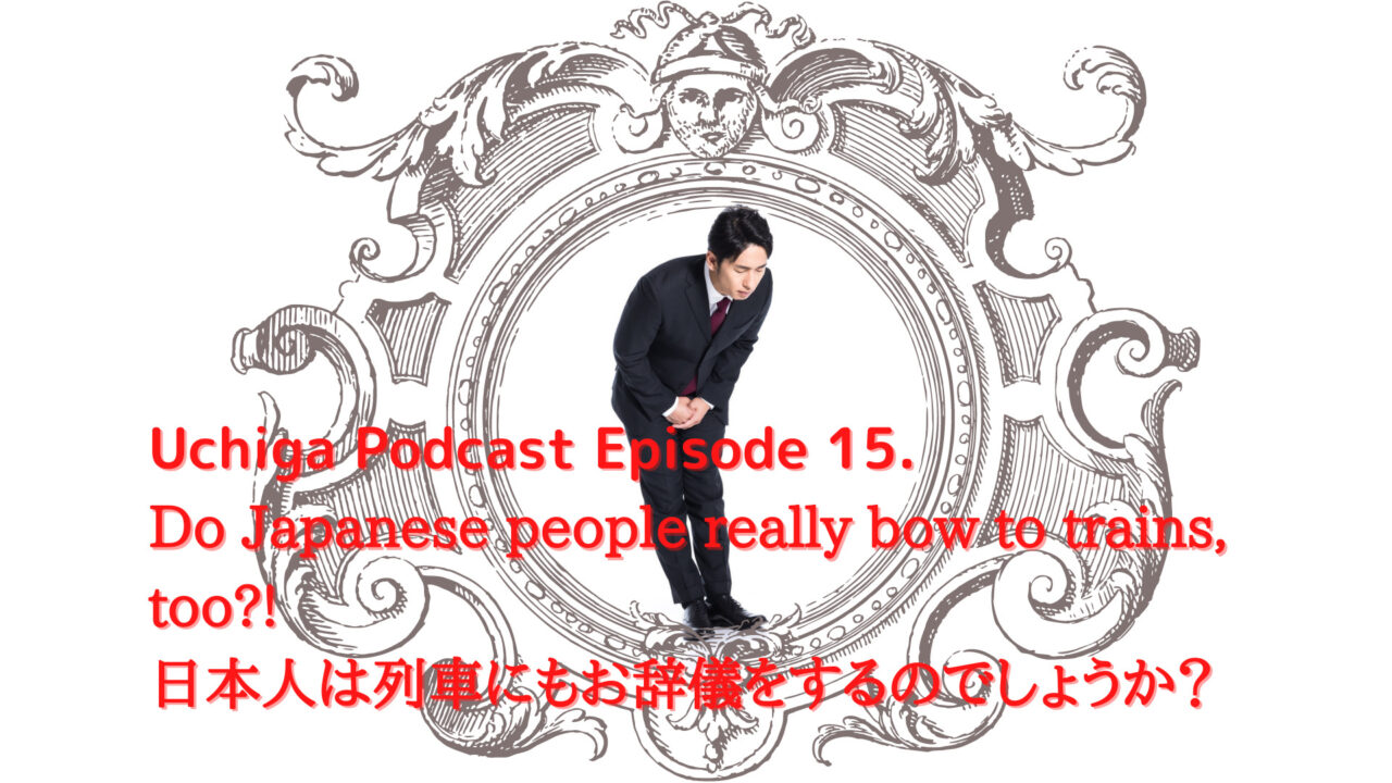 ビクトリア朝のフレームの中で日本人がお辞儀している。Uchiga Podcast Episode 15. Do Japanese people really bow to trains, too?! 日本人は列車にもお辞儀をするのでしょうか?と書かれている。