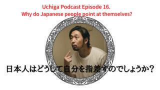日本人男性が丸い枠の中で自分を指差している。その前に「Uchiga Podcast Episode 16. Why do Japanese people point at themselves?日本人はどうして自分を指差すのでしょうか?」と書かれている。