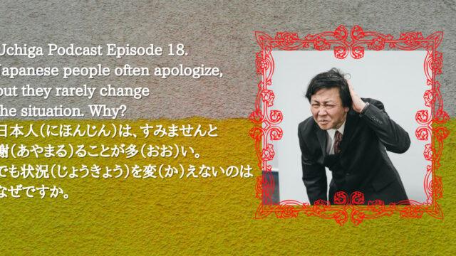 中年の日本人中年ビジネスマンが謝罪している写真の横に「Japanese people often apologize, but they rarely change the situation. Why? 日本人(日本人)は、すみませんと謝(あやまる)ることが多(おお)い。でも状況(じょうきょう)を変(か)えないのはなぜですか。」と書かれている。