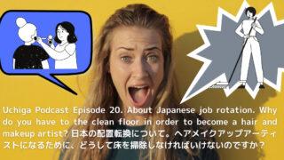 女性が困惑している写真の前にメイクアップアーティストのイラストと床掃除のイラストが吹き出しの中に入っている。